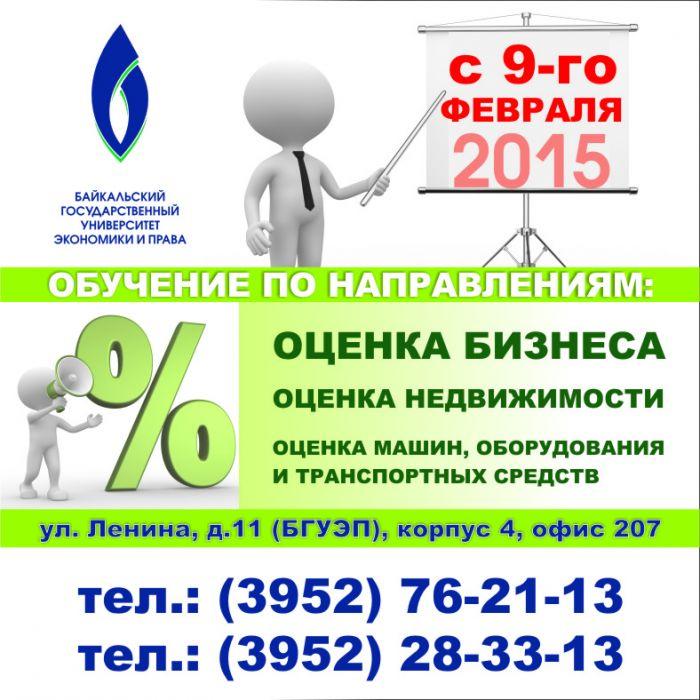 этом используемые обучение на оценщика недвижимости в москве (последняя)