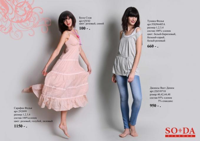 2bf072cea12171e Модная мужская и женская одежда оптом Объявление в разделе Личные ...