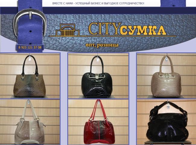 f4bc335eb2a1 Сумки оптом из Китая дешево от производителя - City Сумка Иркутск ...